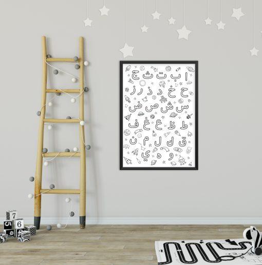 arabic alphabet space canvas
