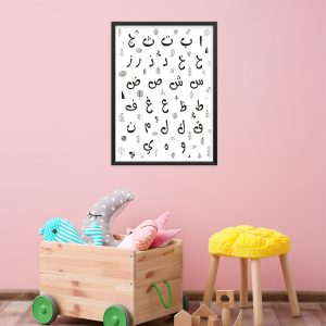 arabic alphabet trees art print