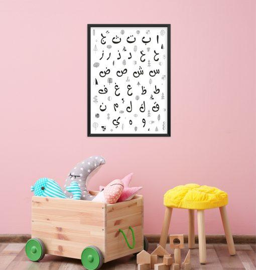 arabic alphabet trees art print